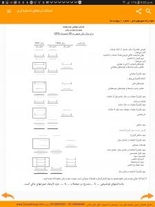 اسکرین شات برنامه استاندادهای حسابداری 1