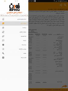 اسکرین شات برنامه استاندادهای حسابداری 3