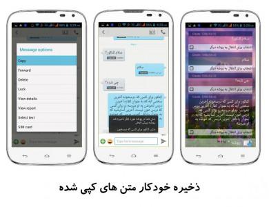 اسکرین شات برنامه یادداشت زیبا، ذخیره پیام ها (بهروز) 4