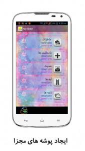 اسکرین شات برنامه یادداشت زیبا، ذخیره پیام ها (بهروز) 1