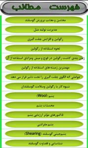 اسکرین شات برنامه کسب درآمد با پرورش گوسفند 4