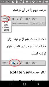اسکرین شات برنامه خلاقیت در فوتشاپ 4