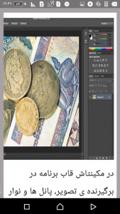 اسکرین شات برنامه خلاقیت در فوتشاپ 1