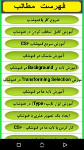 اسکرین شات برنامه خلاقیت در فوتشاپ 5