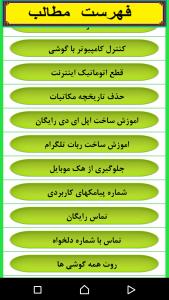 اسکرین شات برنامه ردیابی فوق حرفه ای 8