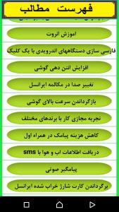 اسکرین شات برنامه ردیابی فوق حرفه ای 6