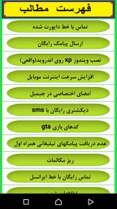 اسکرین شات برنامه ردیابی فوق حرفه ای 4