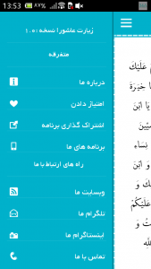اسکرین شات برنامه زیارت عاشورا (صوت و گرافیک زیبا) 4