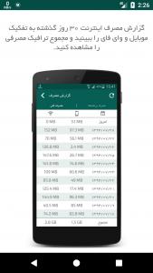 اسکرین شات برنامه سیگما - مدیریت اینترنت WiFi/4G/3G 6