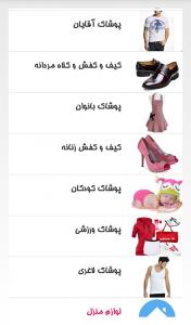 اسکرین شات برنامه فروشگاه زون شاپ 2