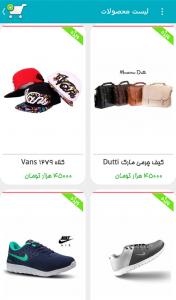 اسکرین شات برنامه فروشگاه زون شاپ 3