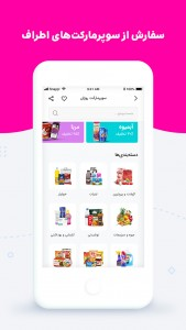 اسکرین شات برنامه اسنپ فود   سفارش غذا و سوپرمارکت 4