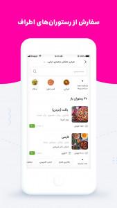 اسکرین شات برنامه اسنپ فود   سفارش غذا و سوپرمارکت 3