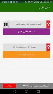 اسکرین شات برنامه آییننامه (گواهینامه و خلافی بگیر) 4