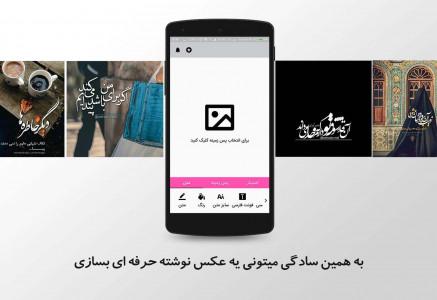 اسکرین شات برنامه عکس نوشته ساز 1