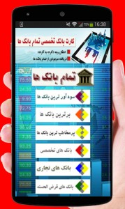 اسکرین شات برنامه کارت بانک تخصصی تمام بانک ها-کارت به کارت و موجودی- 3