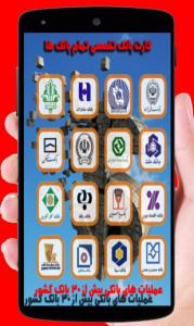 اسکرین شات برنامه کارت بانک تخصصی تمام بانک ها-کارت به کارت و موجودی- 2