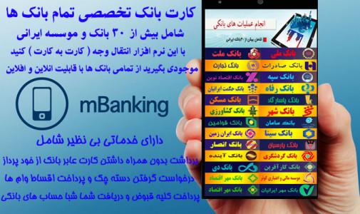 اسکرین شات برنامه کارت بانک تخصصی تمام بانک ها-کارت به کارت و موجودی- 1