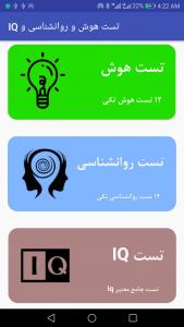 اسکرین شات برنامه تست هوش و روانشناسی تصویری 2