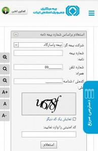 اسکرین شات برنامه بیمه پاسارگاد نمایندگی شیروانی 16
