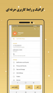 اسکرین شات برنامه تلگرام کلینر طلایی - بدون فیلتر اصلی 4