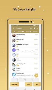 اسکرین شات برنامه تلگرام کلینر طلایی - بدون فیلتر اصلی 1