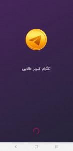 اسکرین شات برنامه تلگرام کلینر طلایی - بدون فیلتر اصلی 5