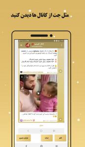 اسکرین شات برنامه تلگرام کلینر طلایی - بدون فیلتر اصلی 2