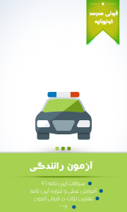 اسکرین شات برنامه آموزش وآزمون رانندگی 1