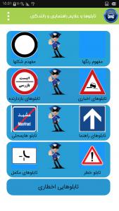 اسکرین شات برنامه آموزش وآزمون رانندگی 3