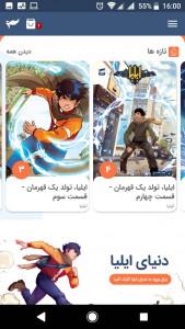 اسکرین شات برنامه کمیکا - خالق اَبَر قهرمان ایرانی 3