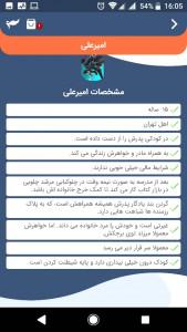 اسکرین شات برنامه کمیکا - خالق اَبَر قهرمان ایرانی 8