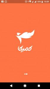 اسکرین شات برنامه کمیکا - خالق اَبَر قهرمان ایرانی 1