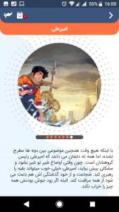 اسکرین شات برنامه کمیکا - خالق اَبَر قهرمان ایرانی 7