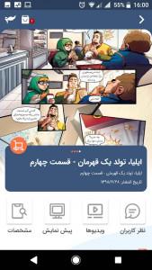 اسکرین شات برنامه کمیکا - خالق اَبَر قهرمان ایرانی 4