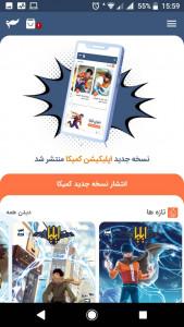 اسکرین شات برنامه کمیکا - خالق اَبَر قهرمان ایرانی 2