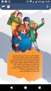 اسکرین شات برنامه کمیکا - خالق اَبَر قهرمان ایرانی 5