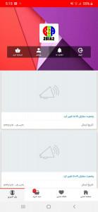 اسکرین شات برنامه توبیاتو 9