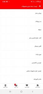 اسکرین شات برنامه توبیاتو 4