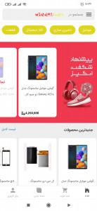 اسکرین شات برنامه فروشگاه اهورا 1