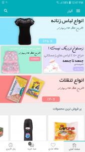 اسکرین شات برنامه فروشگاه اینترنتی آلیار 10