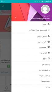 اسکرین شات برنامه فروشگاه اینترنتی آلیار 2