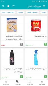 اسکرین شات برنامه فروشگاه اینترنتی آلیار 3