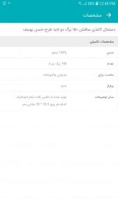 اسکرین شات برنامه فروشگاه اینترنتی آلیار 9