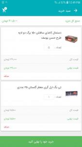 اسکرین شات برنامه فروشگاه اینترنتی آلیار 6