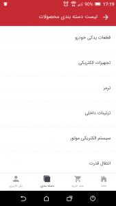 اسکرین شات برنامه بانک یدک Banke Yadak 3