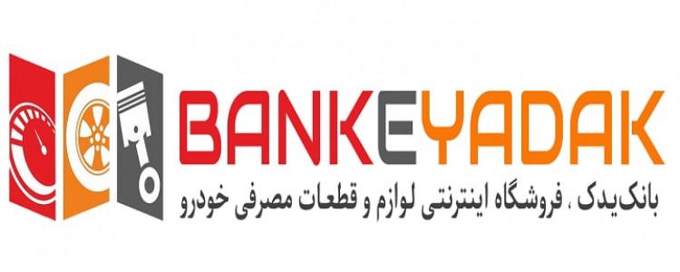 اسکرین شات برنامه بانک یدک Banke Yadak 1