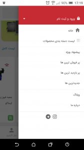 اسکرین شات برنامه بانک یدک Banke Yadak 4