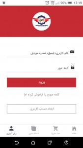 اسکرین شات برنامه بانک یدک Banke Yadak 2