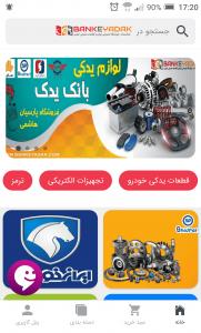 اسکرین شات برنامه بانک یدک Banke Yadak 5